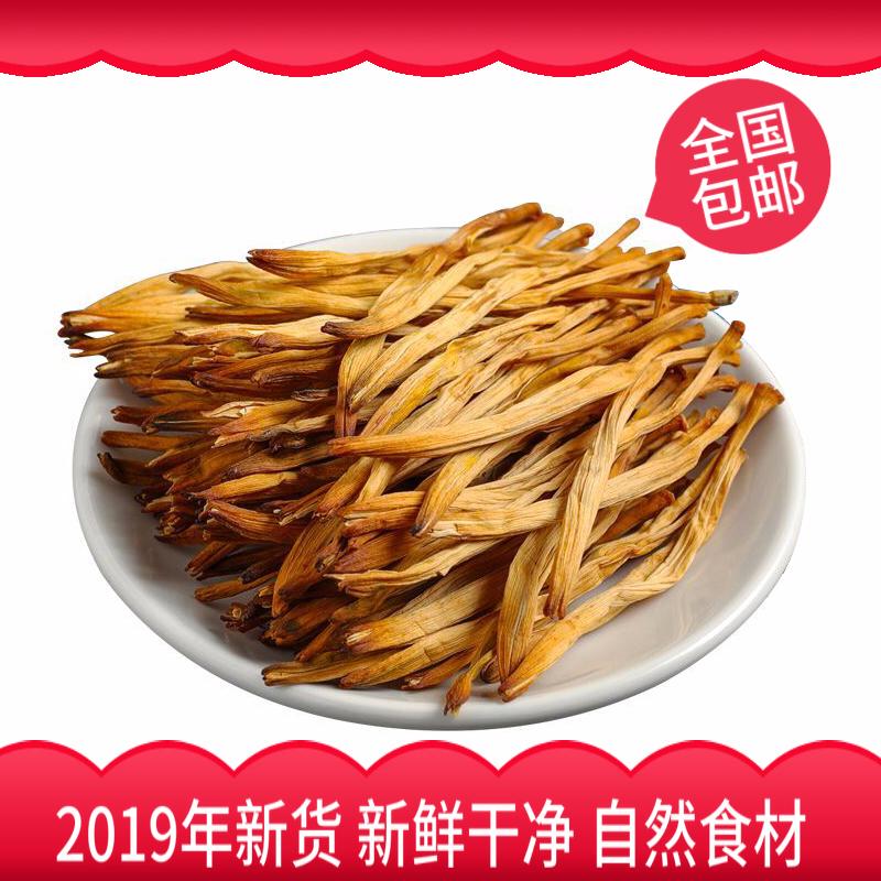 (活动1000单)祁东土特产黄花菜干货500g纯天然黄花菜农家自制