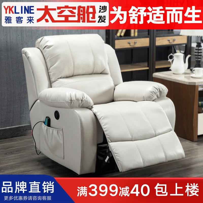头等太空舱沙发科技布艺单人摇电动美甲美睫懒人多功能椅客厅真皮
