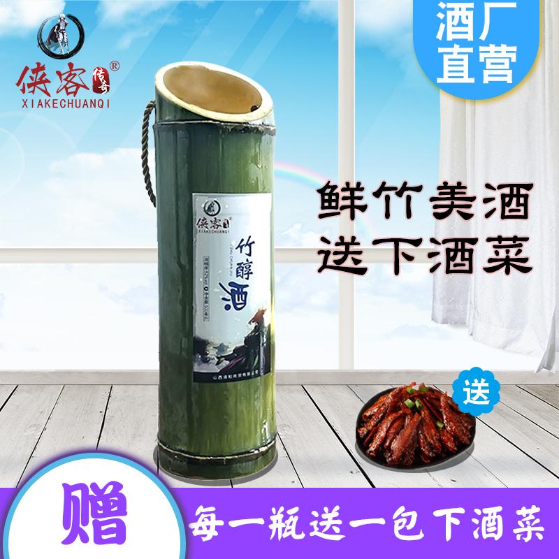 侠客传奇 竹筒酒竹子酒白酒鲜竹酒原生态白酒特价浓香型52度500ml