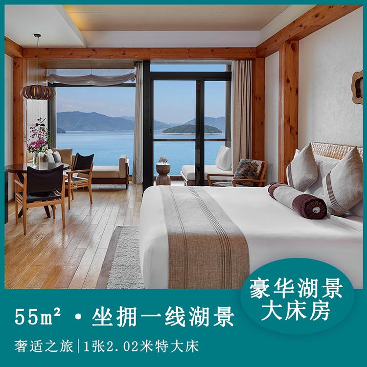 千岛湖洲际度假酒店洲际豪华湖景大床房