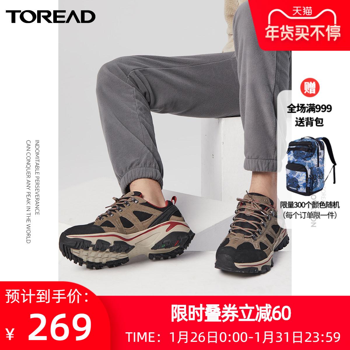 探路者户外运动徒步登山鞋男低帮爬山鞋女轻便山地防滑越野鞋
