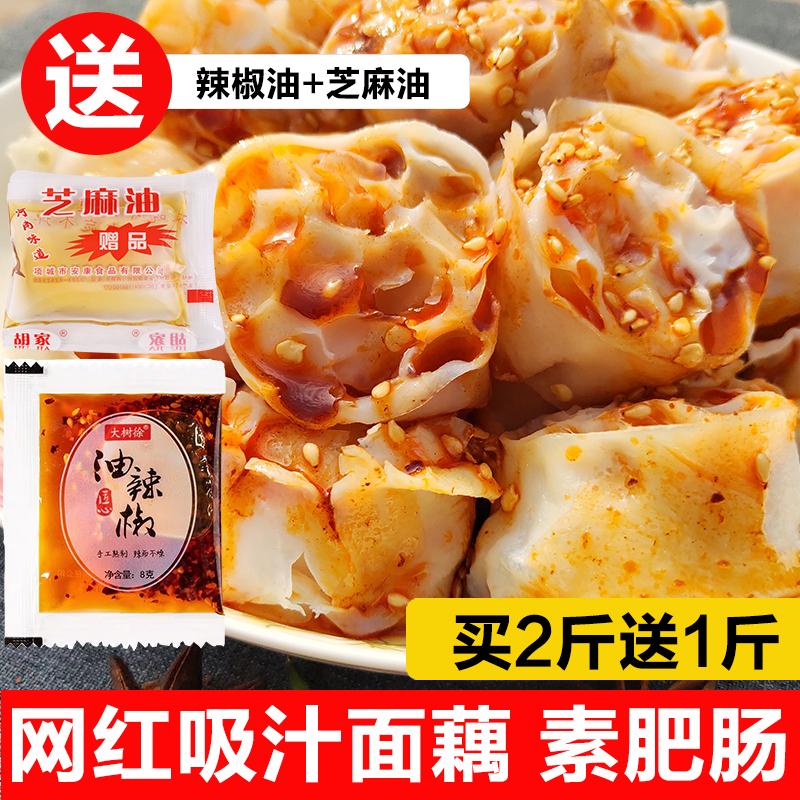 吸汁面藕圈带料包火锅食材配菜素肥肠面筋圈燕麦筋豆制品干货500g