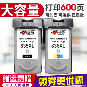 Shangyi 835 ink cartridge is compatible with Canon canon IP 1188 printer PG-835 CL-836 835XL black color ink cartridge modification, continuous ejection, easy ink refill, even ink supply cartridge