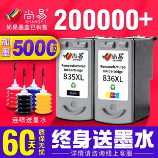尚易PG835墨盒兼容于佳能canon IP1188打印机 PG-835 CL-836 835XL黑色墨盒彩色 连喷改装 易加墨 连供墨盒图片
