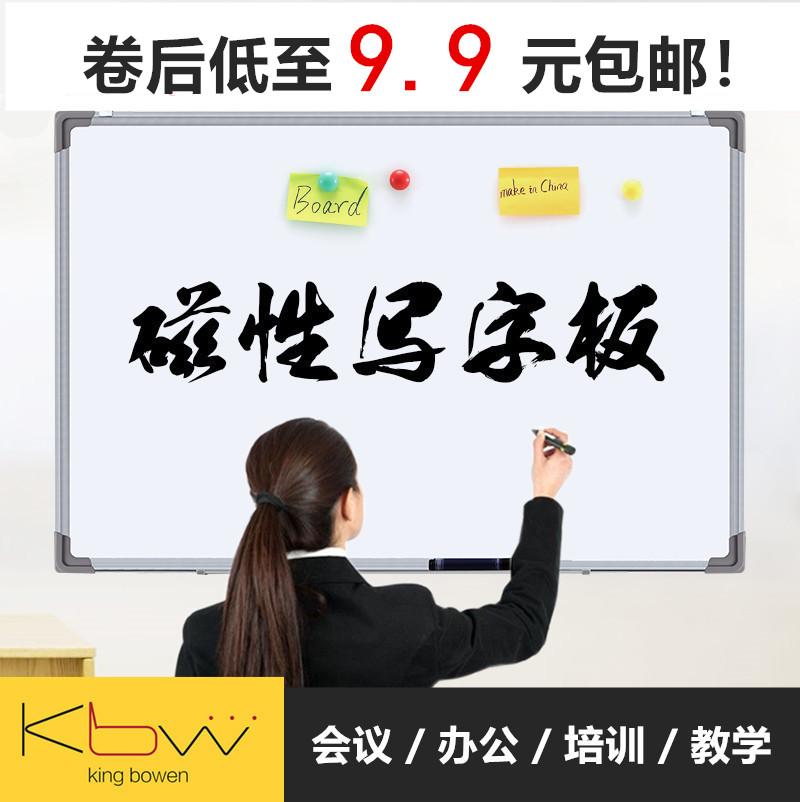 KBW办公培训教学会议磁性写字板白板壁挂家用儿童涂鸦黑板单双面