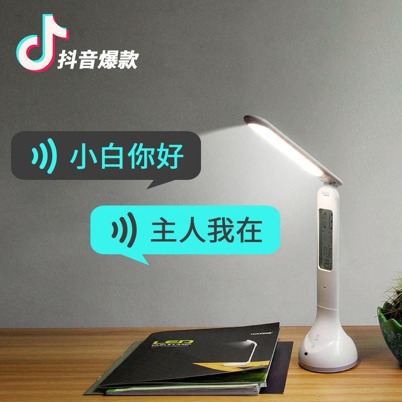抖音同款LED卧室床头智能语音声控充电护眼书桌大学生小夜灯台灯-忘忧肆号铺子