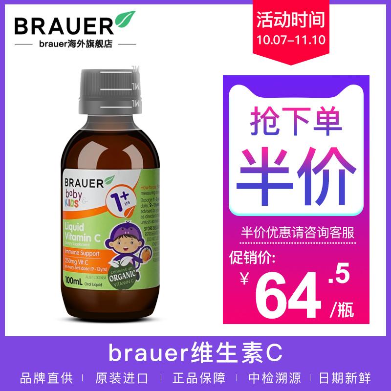 澳洲进口Brauer液体维生素VC儿童婴幼儿VC口服液100ml婴儿宝宝维C