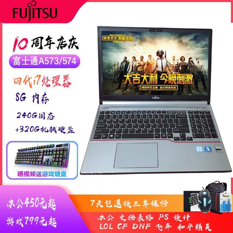 2手笔记本电脑 办公商务 四代i5 i7四核学生15.6寸绝地求生LOL游