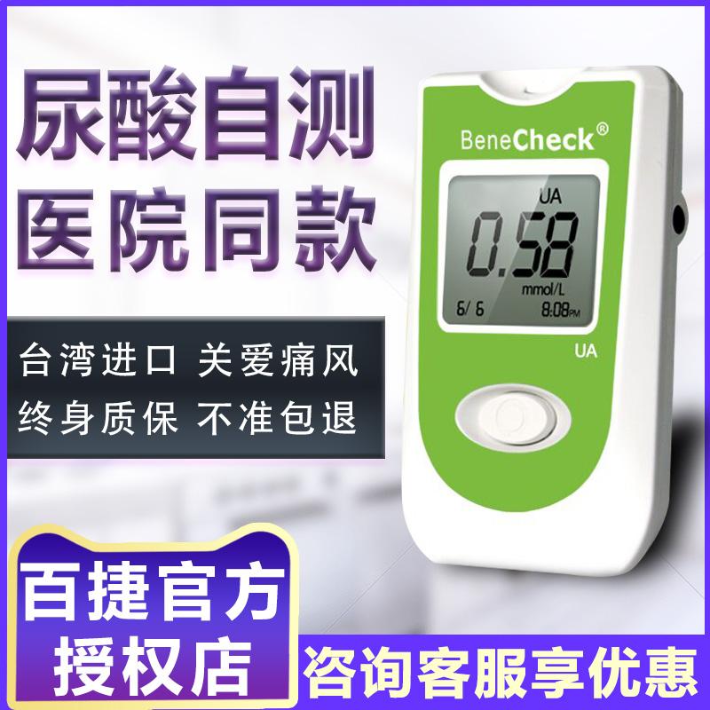 百捷尿酸检测仪家用进口验专用测量全自动精准测试的仪器自血查