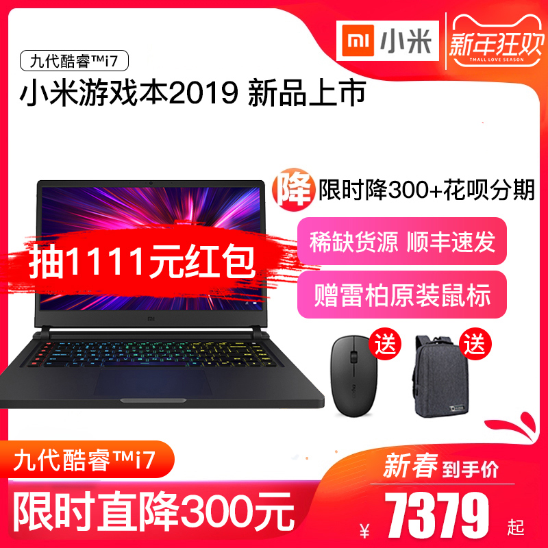 [直降200]Xiaomi/小米游戏本 九代酷睿i5 15.6英寸游戏2060笔记本6G独显学生吃鸡游戏本商务办公笔记本电脑