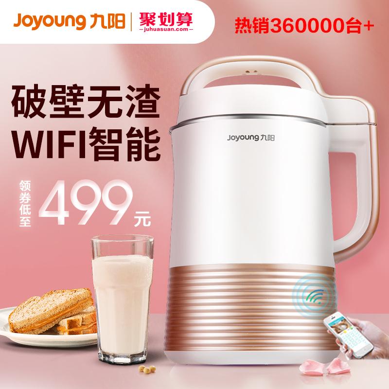 九阳DJ13E-Q3豆浆机家用全自动智能破壁免滤多功能预约加热小型优惠券