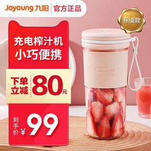 九阳榨汁机家用水果小型便携式电动多功能全自动迷你炸果汁榨汁杯图片