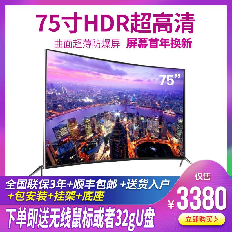 曲面75寸4K液晶电视机60寸65寸55寸LED高清wifi防爆智能网络语音