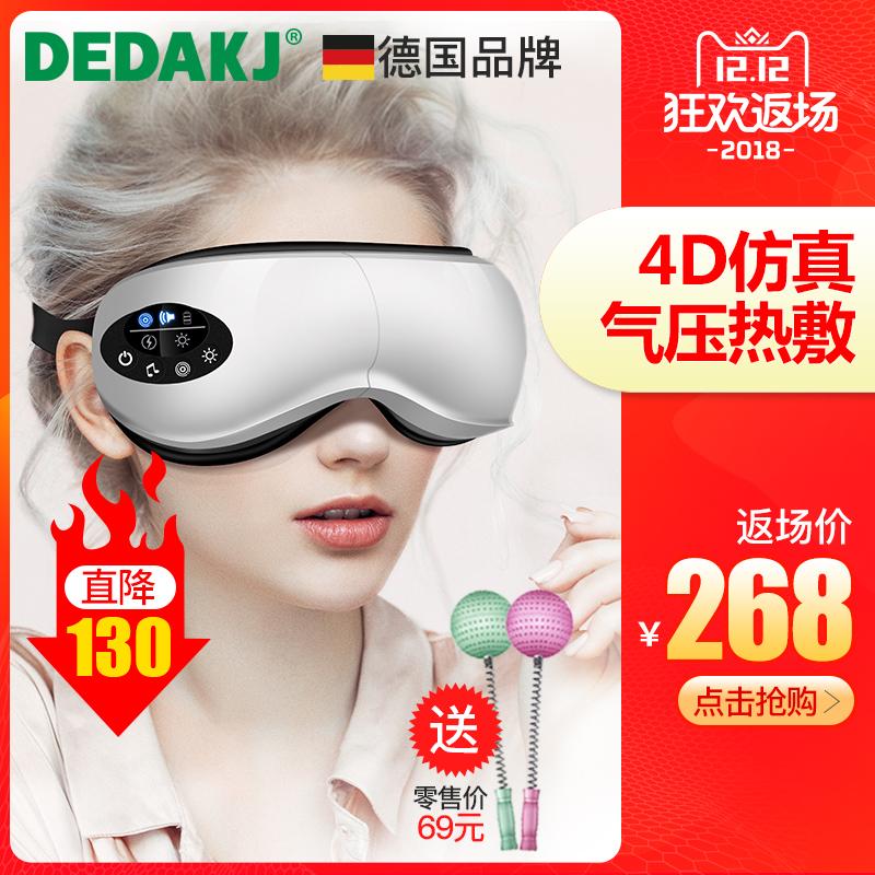 德国眼部按摩器眼睛按摩眼保仪护眼仪热敷疲劳去黑眼圈美眼袋神器