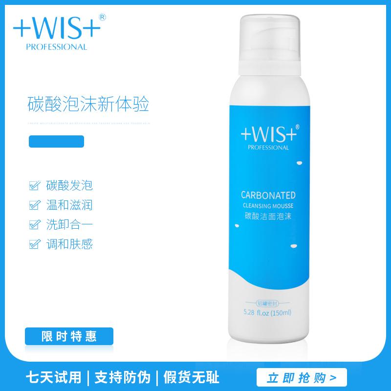 WIS碳酸洁面泡沫 深层清洁毛孔补水温和去控油氨基酸洗面奶女男士