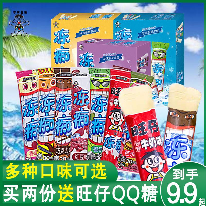 冻痴似雪糕冰淇淋布丁果冻旺仔棒棒冰吸整箱8支0椰奶冻旺旺碎冰冰