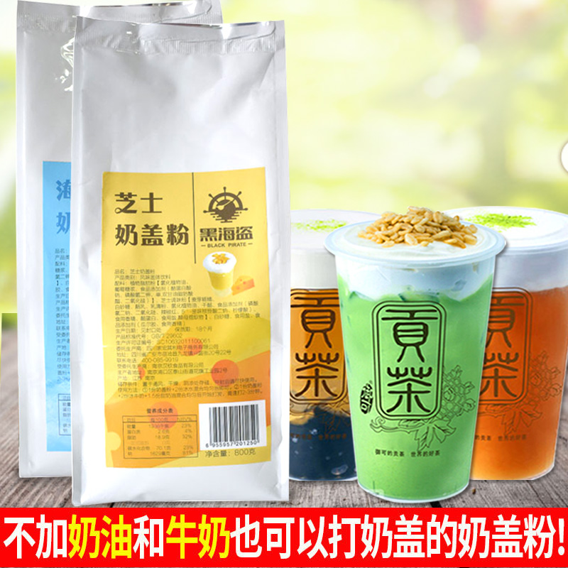 家宏其利原味奶盖粉800g贡茶喜茶奶茶店专用原料原味海盐芝士奶盖
