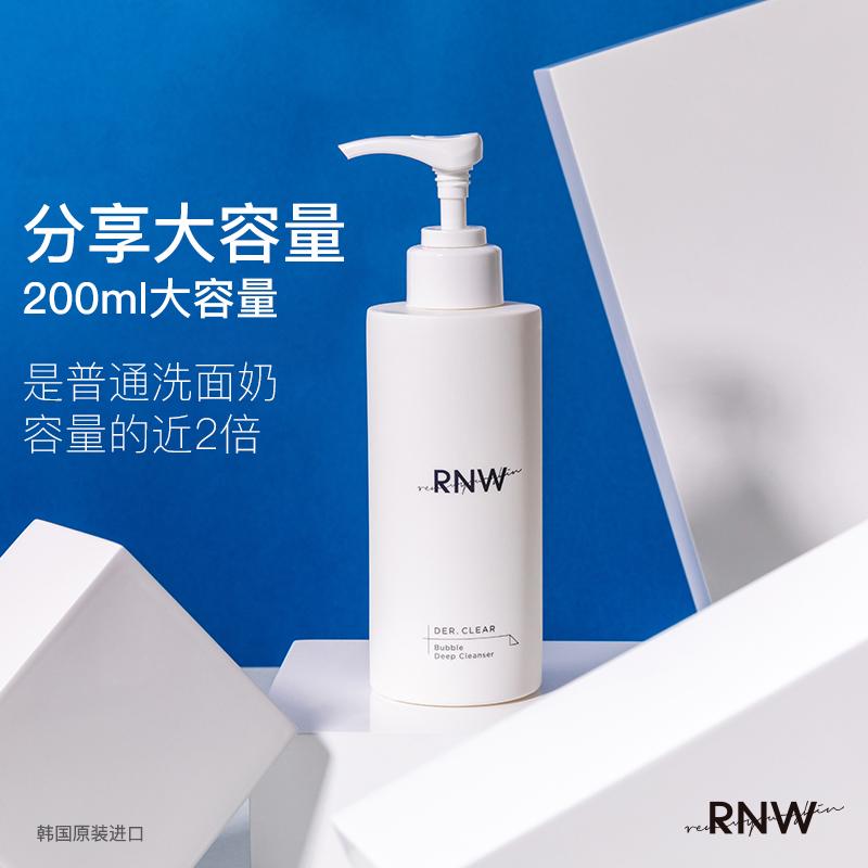 RNW氨基酸洗面奶深层清洁毛孔卸妆二合一泡沫洁面乳官方旗舰店