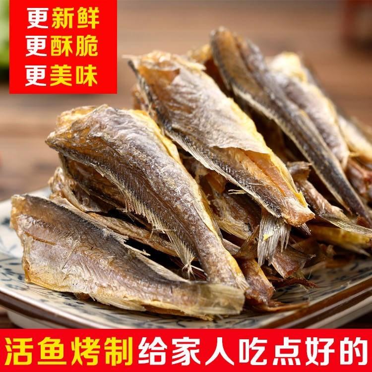 宁波特产野生黄鱼酥干香酥小黄鱼干东海特产即食休闲零食500g/80g