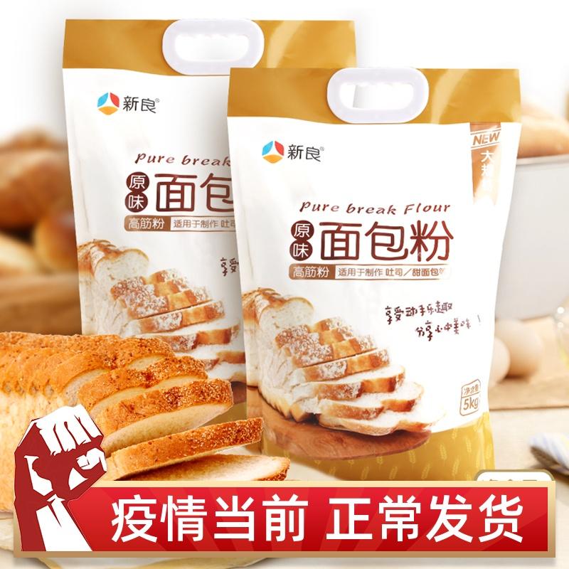 新良面包粉烘焙家用高筋面粉5kg高筋粉面包面粉高精小麦粉10斤