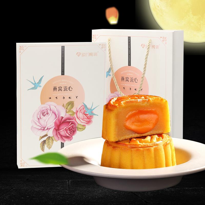 中秋月饼礼盒装广式蛋黄流沙燕窝流心奶黄月饼高档团购送礼6枚装