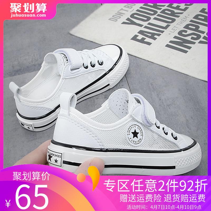 蜡比小星童鞋2020夏季新款儿童网鞋透气男童板鞋网面女童小白鞋潮