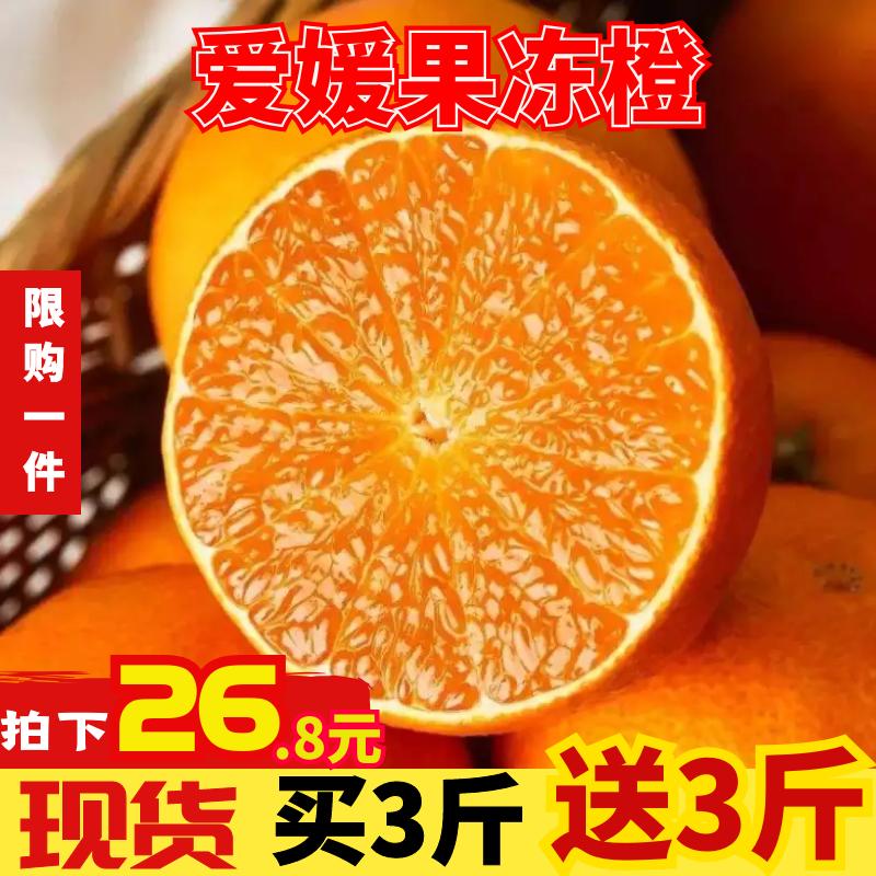 【新鲜采摘】爱媛38号果冻橙新鲜柑橘蜜桔子应季手剥橙子整箱包邮