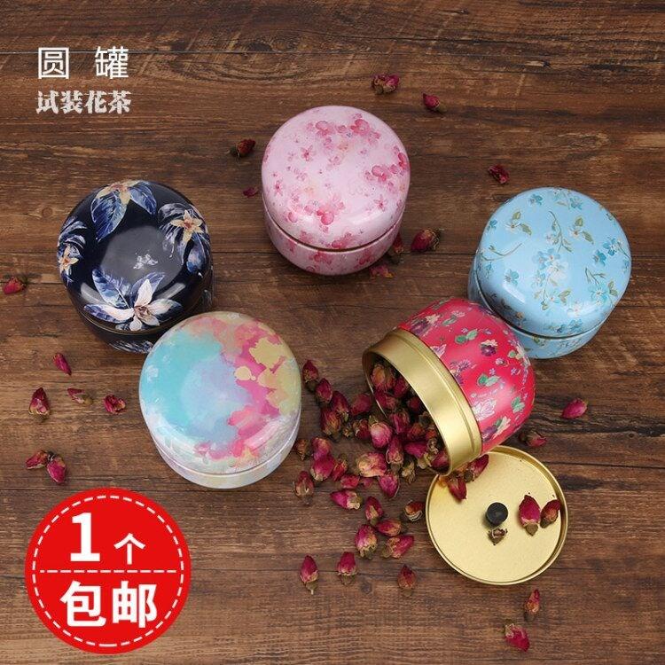 小茶叶罐50克枸杞茶叶包装酒店家用密封罐茶叶罐铁盒花茶包装罐