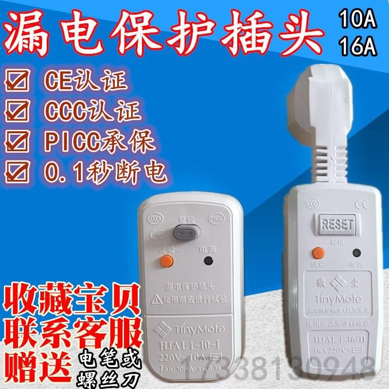 漏电保护插头热水器水头家用电器漏保插头10a16a包邮。