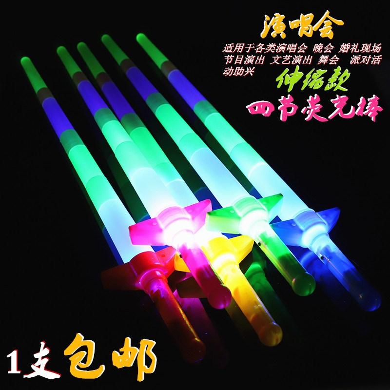 四节伸缩荧光棒演唱会道具剑型发光棒儿童表演收缩棒夜市地摊玩具