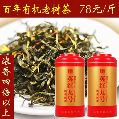 春红茶叶 英德红茶 英红九号 百年老树 广东特产500克共两罐