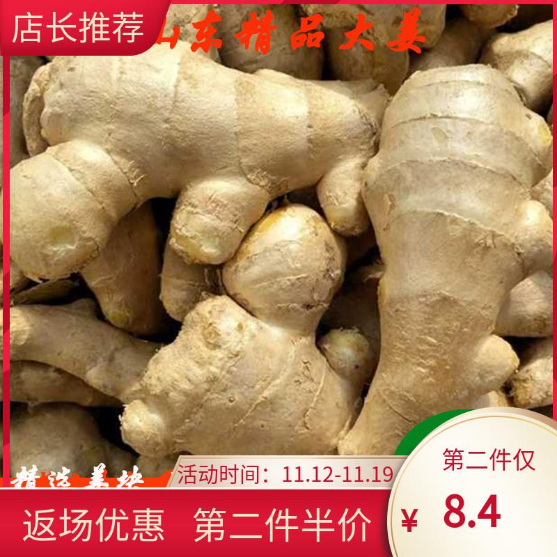 新鲜农家生姜山东特产大姜带泥5斤生姜块低价大黄姜干姜老姜包邮