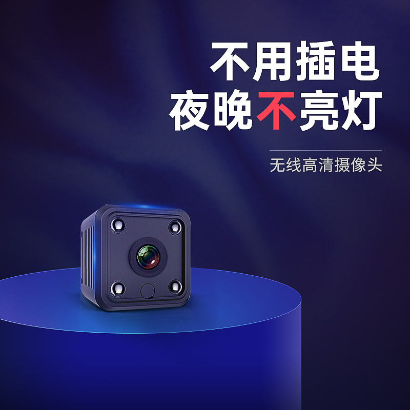 无线电池摄像头WIFI网络可连手机远程监控器家用高清夜视免充插电