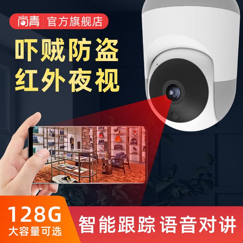 无线监控摄像头wifi网络手机远程家庭监视器室外高清夜视家用套装
