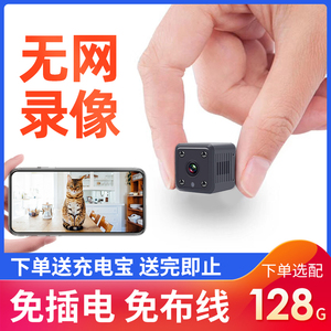Wireless battery camera WIFI network can connect mobile phone remote monitor home HD night vision charge-free plug-in