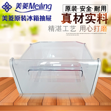 Refrigerator drawer bcd-206l3c freezer drawer 181mlc original accessories cold storage box general