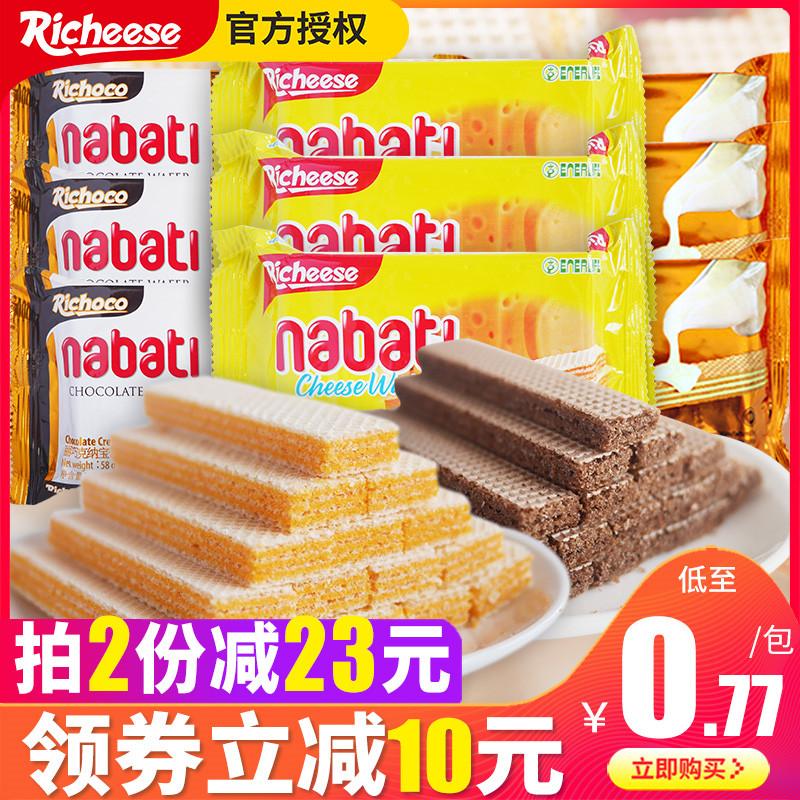 丽芝士nabati纳宝帝奶酪巧克力威化饼干58g*10袋进口丽巧克零食满20元减10元