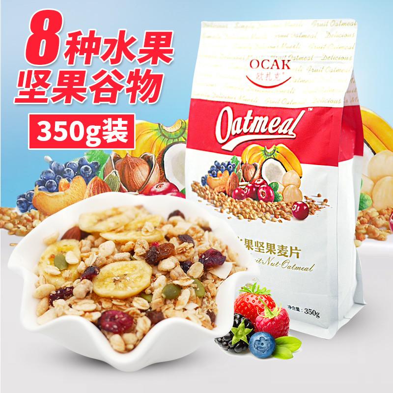 欧扎克水果坚果麦片750g即食冲泡果干燕麦营养早餐酸奶果粒欧札克