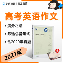 (私拍hz效,请联系pk搞定高考英语作文2021款(小)猿满分之路猿辅导商城高一高二