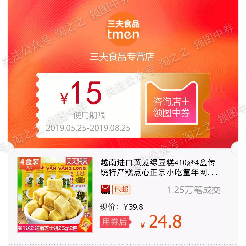 越南进口黄龙绿豆糕410g*4盒传统特产糕点心正宗小吃童年网红零食