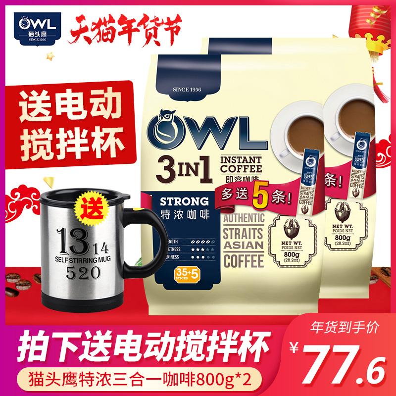 马来西亚进口猫头鹰特浓三合一即速溶咖啡800g*2袋条装。