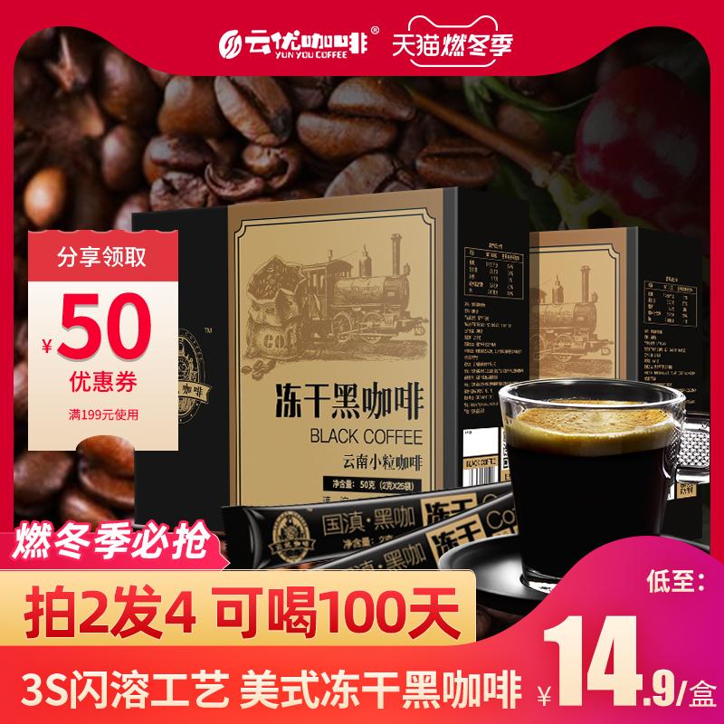 拍2发4盒共100杯 云优美式冻干纯黑咖啡粉美式特浓苦速溶无添加糖