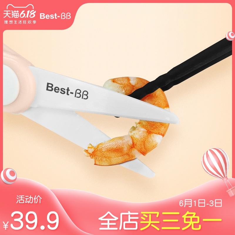 BestBB辅食剪刀宝宝 婴儿食物剪外带便携陶瓷剪食物研磨器食物剪