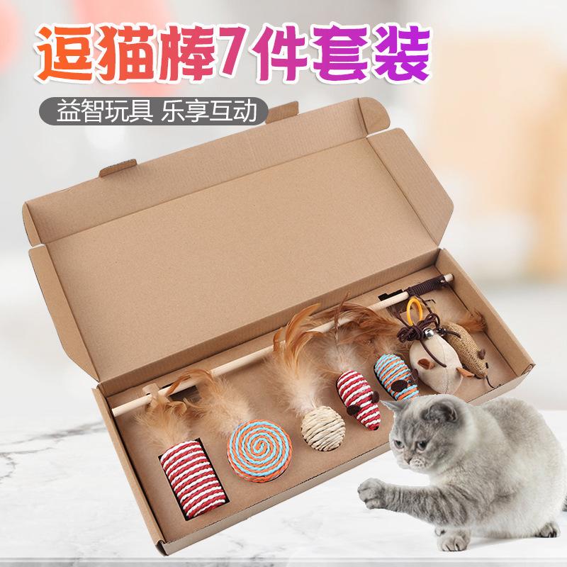 7件套网红逗猫棒老鼠玩具羽毛磨牙耐咬幼猫用品猫咪玩具套装包邮