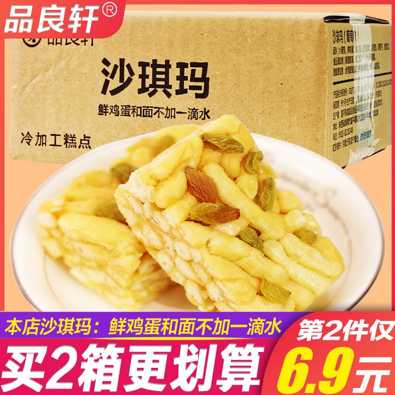 良品轩沙琪玛500g软糯老式早点点心小包装休闲零食代餐充饥小吃的