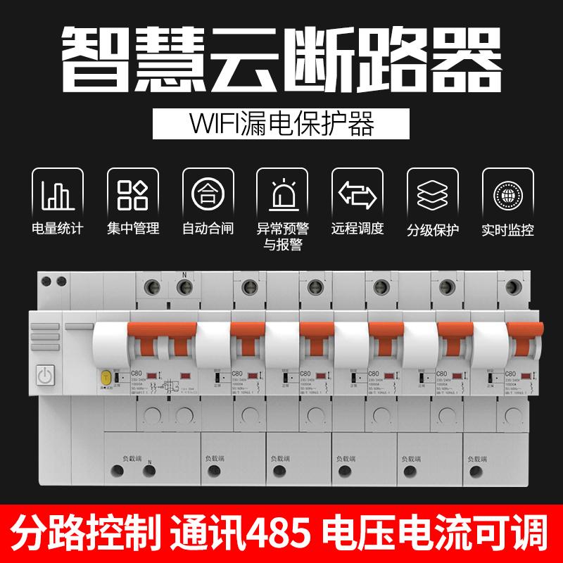 物联网智能空开电量统计手机远程遥控空气开关wifi漏电保护断路器