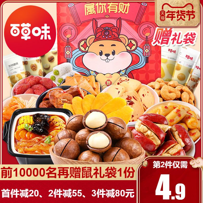 百草味年货零食大礼包组合一整箱膨化网红零食小吃休闲食品自选女