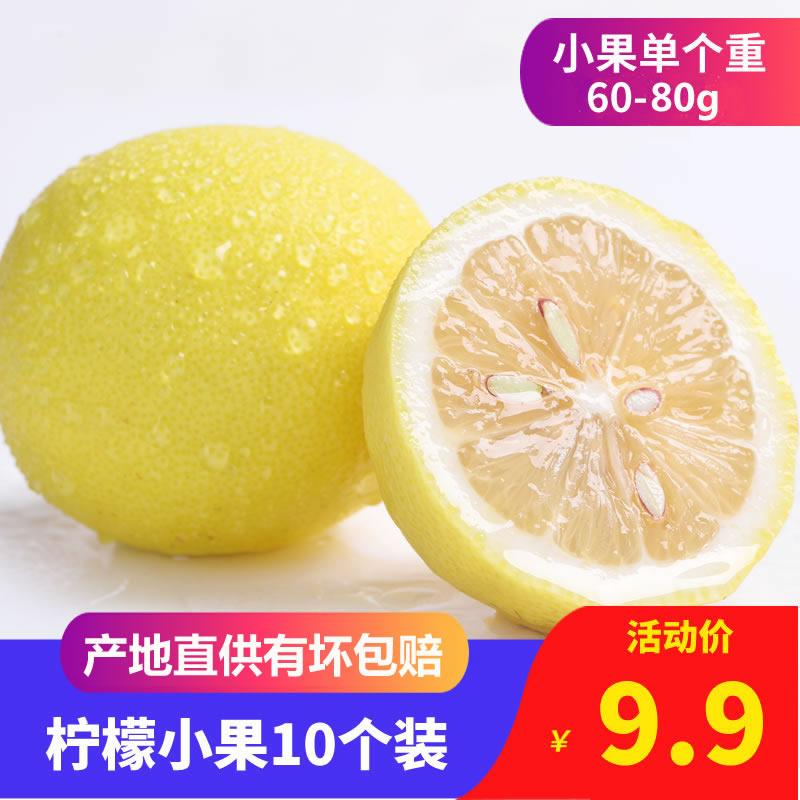满满多安岳黄柠檬小果10个装新鲜皮薄多汁非现摘现发鲜柠檬包邮