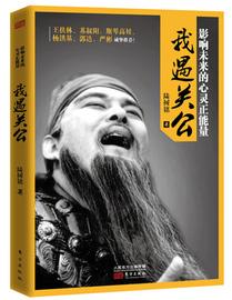 正版RT 我遇关公 陆树铭 文化 文化评述 东方出版社 9787506083652