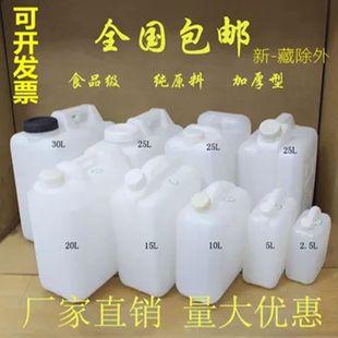 食品级加厚手提 塑料桶酒桶10L15L20L25L30L储水桶山泉水桶花生油